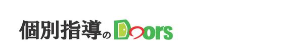 学習塾「個別指導のDoors」小学生・中学生・高校生コース