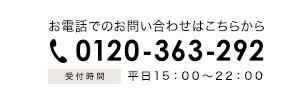 電話番号0120-360-720